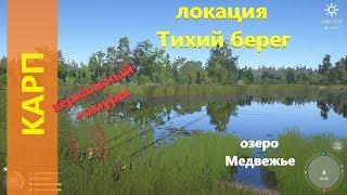 Русская рыбалка 4 озеро Медвежье Карп зеркальный и другие рыбки
