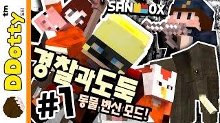 동물원 청소!! [경찰과 도둑: 동물+변신모드 #1편] 마인크래프트 Minecraft - Animal Cops and Robbers - [도티]