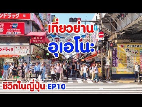 ชีวิตในญี่ปุ่น 🔴 EP10 เที่ยวย่าน Ueno ตลาด Ameyoko ชี้เป้าร้านขนม อุปกรณ์กีฬา ชิมข้าวหน้าหมูย่าง