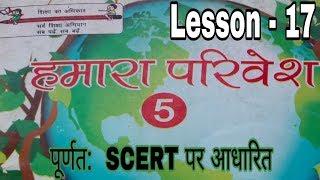 हमारा परिवेश. class - 5 , Lesson - 17  Tet