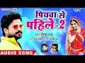 Ritesh Pandey - पियवा से पहिले - 2 - Piywa Se Pahile 2 - Piywa Se Pahile Hamar Rahlu 2 - Ritesh 2018 Mp3