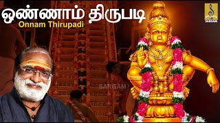 Onnam thirupadi - a song from the Album Pallikkattu Sung by Veeramani Raju