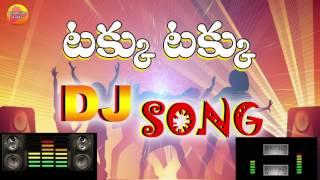Takku Tikku Tekkudana | New Dj Songs | Folk Dj Songs | Telangana Folk Songs | Super Hit Dj Songs