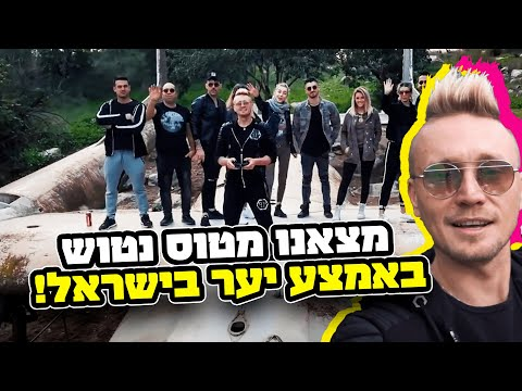 מצאנו מטוס נטוש באמצע יער בישראל !