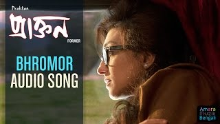 Download Hindi Video Songs - Praktan Bangla Movie || BHROMOR- Audio song |Surojit Chatterjee| Prosenjit & Rituparna