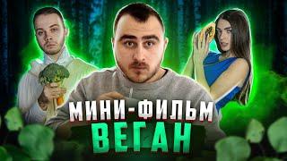 КОРОТКОМЕТРАЖКА ВЕГАН / МЫ ПОПАЛИ В СЕКТУ