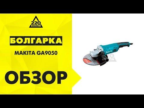 Електрически ъглошлайф MAKITA GA9050 #dwURrmmfx-U