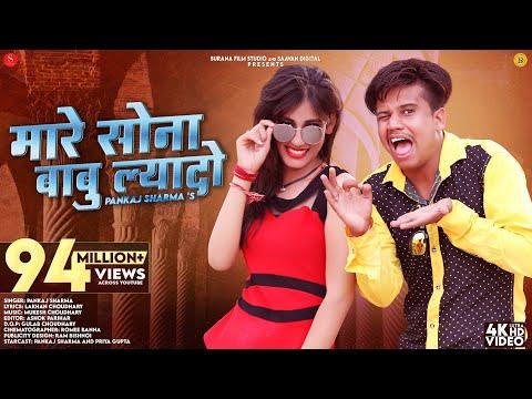 Sona Babu Laaydo (Official Video) | Pankaj Sharma Song | Latest Rajasthani Songs 2019 | Surana Films