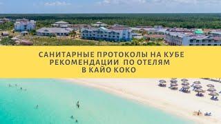 Куба Санитарные протоколы отели на о Кайо Коко