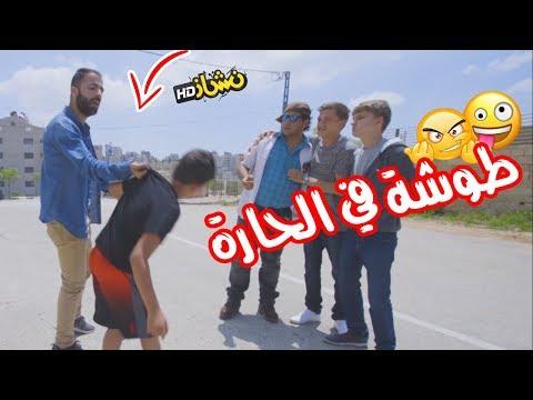 #نشاز 2018  - مش عارف مع مين بتحكي ؟