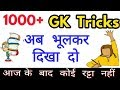 Gk Tricks in hindi (Part 2) For For Competitive Exams SSC ,Railway,Army (Gk Short Tricks In Hindi )