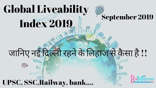 Global Liveability Index 2019 / Vienna-most liveable city in the world 2019