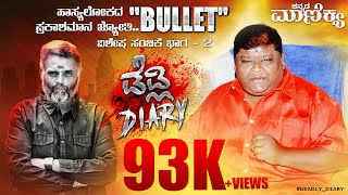 Deadly Diary| Bullet Prakash Special Episode Part 2