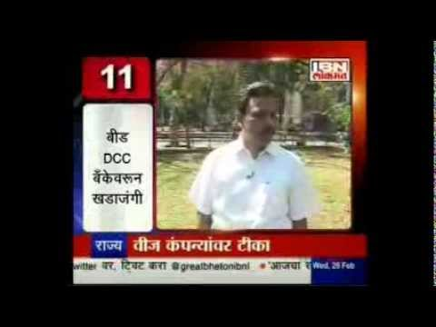 Farmers Ans SSS Party Activist Vandalies The Bhuldanas DCC Bank In Bhuldana 26 02 14 IBN lokmat