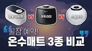 겨울 필수템 온수매트 3종 비교경동나비엔 vs 스팀보이…