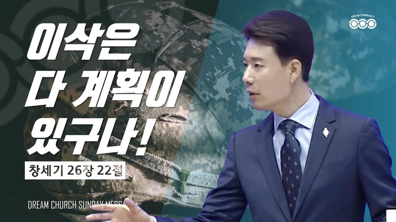 [김학중 목사] 2020/5/17(주일)