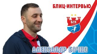 Блиц-интервью с Александром Бочко