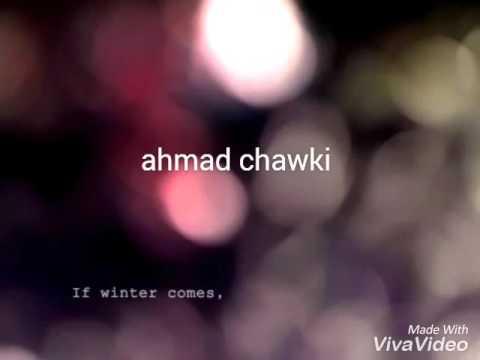 Ahmed chawki -- tsunami --احمد شوقي -- تسونامي (Lyrics)