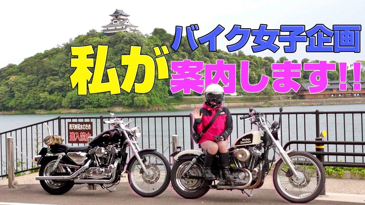 バイク女子の計画するツーリングの実態は◯◯中心だったw【Sportster XL1200C】