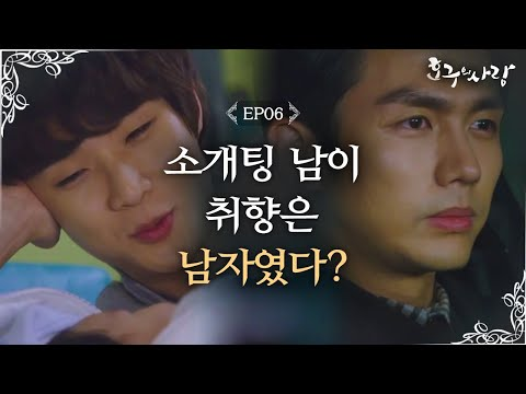 Hogu's Love Im Seulong's shocking confession! 'I like men' Hogu's Love Ep6
