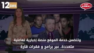 شوف TV، التلفزة الالكترونية