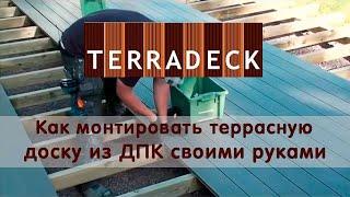 Террадек. Пример монтажа и укладки террасной доски. Строительство террасы своими руками(, 2016-05-08T15:24:17.000Z)