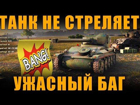 танк не стреляет в war thunder