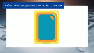 Набор гибких разделочных досок, 3шт., пластик обзор