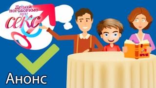 Подготовка ребенка к здоровому взрослению - Давай поговоримо про СЕКС. Смотрите 5 февраля