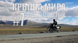 "Памирский Мототур."" The Pamir motorcycle tour"" - SilkOffRoad. part 7."