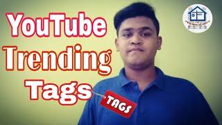 YouTube এর জন্য Trending Tags খুঁজুন | TIF Technology | Tanvir Chowdhury |