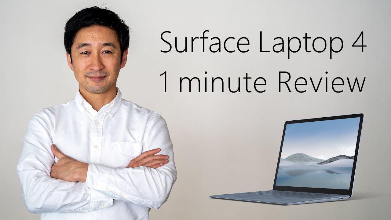 【忙しい方向け】 1分でわかる Surface Laptop 4 アップデートポイント 【新製品】