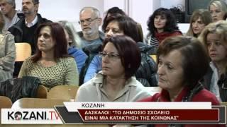 Η γενική συνέλευση των δασκάλων της Κοζάνης