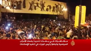 مظاهرات في بغداد تنديدا بـ