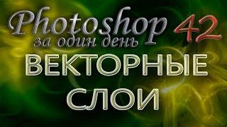 ВЕКТОРНЫЕ СЛОИ - Photoshop (Фотошоп) за один день! - Урок 42
