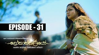 Lokantharayo Episode 31
