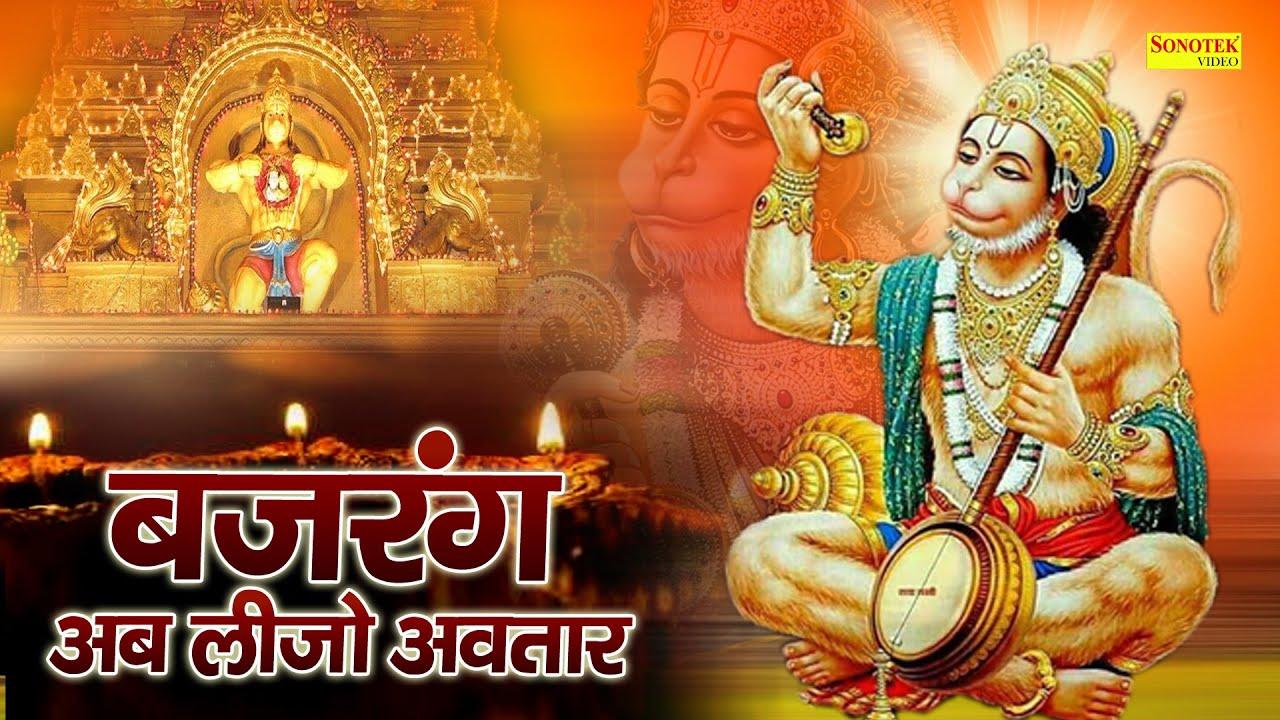 बजरंग अब लीजो अवतार   Bajrang Ab Leejo Avtar   Anjali Jain   Nonstop Hanuman Bhajan    2021