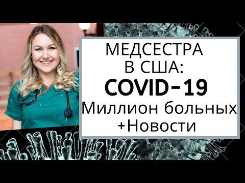 #21 Лицом к лицу с Коронавирусом. Новости от Aмериканской медсестры: Миллион больных! + Новости