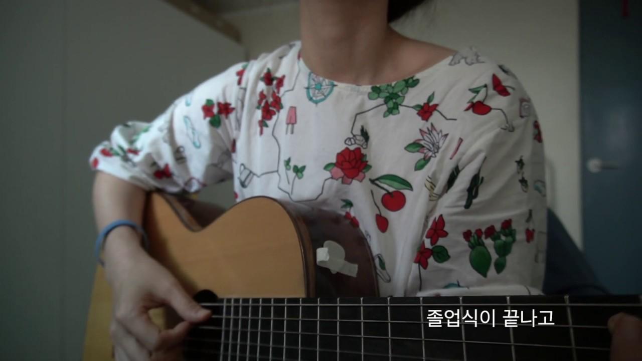 윤덕원 '졸업식이 끝나고' cover by 시와