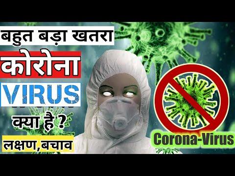 कोरोनावायरस क्या है ?||What Is Coronavirus In Hindi,coronavirus India