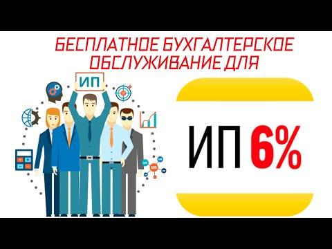 Как вести учёт доходов ИП 6% с телефона. Обзор приложения.