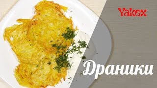 Драники из картошки(Рецепт драников из картофеля. Не смотря на то, что дешевле, чем картофельные драники приготовить что-то..., 2015-10-07T10:28:43.000Z)