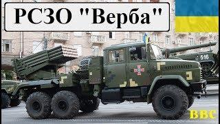 РСЗО ''Верба'' - новая украинская, автоматизированная РСЗО для замены советских БМ-21 ''Град''
