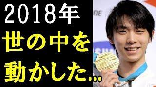 【羽生結弦】「2018年世の中を動かしたニュースの主役ベスト25」6位に羽生くん!「心からのリスペクトとファンの愛を感じました」#yuzuruhanyu 羽生結弦 検索動画 14