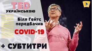 TED українською. Передбачення Білла Гейтса: «Ми не готові до нової епідемії».