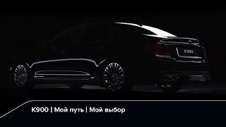 Новый Kia K900