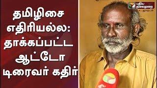 தமிழிசை எதிரியல்ல: தாக்கப்பட்ட ஆட்டோ டிரைவர் கதிர் | #Tamilisai #BJP #FuelPrice