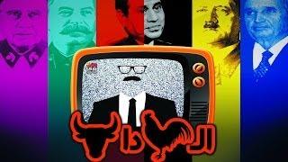 ألش خانة | إتاخر خدني جنبك ٥ | االديك دا طور-Dictator