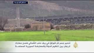 تنظيم الدولة يدمر جسر قرة قوزاق بريف حلب الشمالي