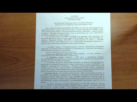 Договор купли продажи жилого дома и земельного участка